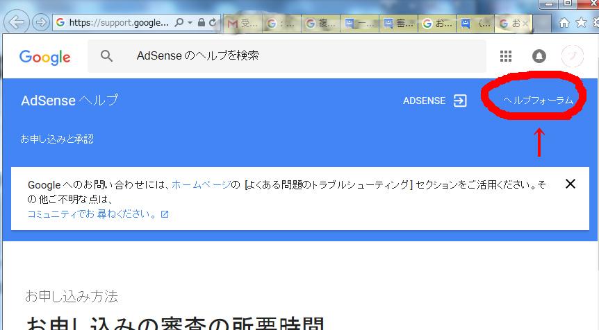 グーグルアドセンス、フォーラム