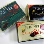 チョコレート効果72、86、95。苦い・まずいは食べ方と慣れで克服?