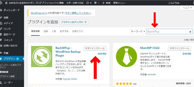 バックアップ プラグイン BackWPupの追加