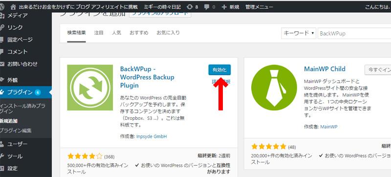 ワードプレス プラグイン BackWPupの有効化