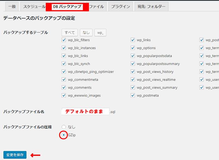 ワードプレス バックアップ プラグイン BackWPup 設定画面