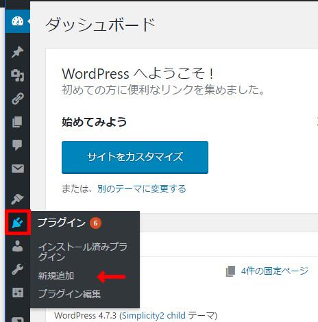 置き換えプラグイン Search Regex導入