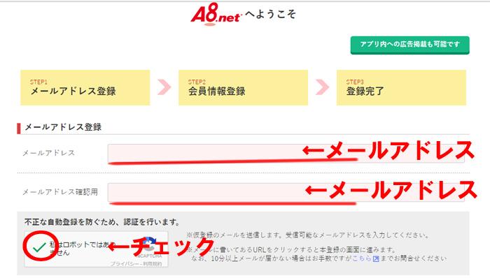 A8.net申し込み02