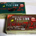 チョコレート効果72 新製品 粗くだきカカオ豆、他との比較。