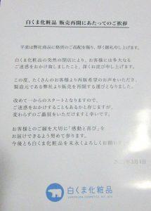 白くま化粧品閉店→販売開始