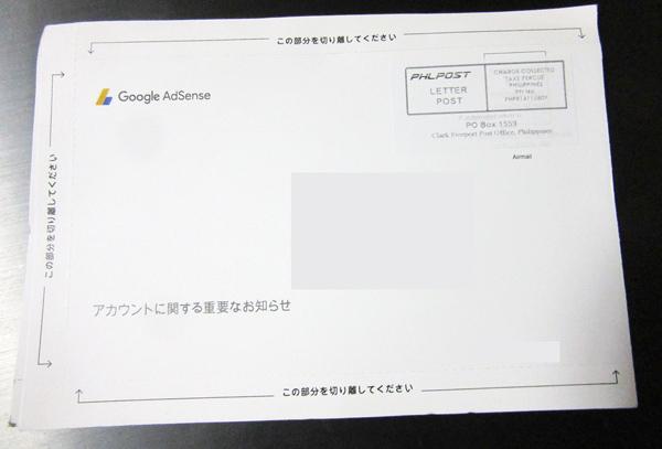 アドセンスPINコード郵便物