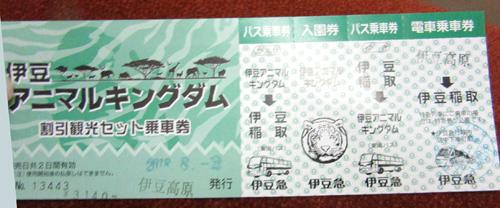伊豆アニマルキングダム割引観光セット乗車券