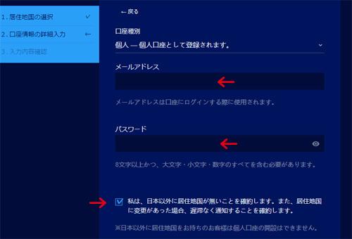 liquid暗号通貨取引所口座開設方法03
