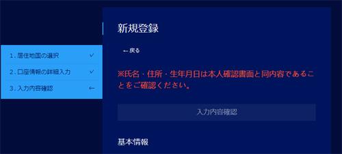 liquid暗号通貨取引所口座開設方法07