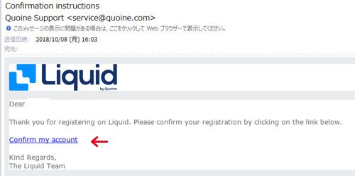 liquid暗号通貨取引所口座開設方法11