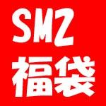 サマンサモスモス SM2 福袋2020の中身ネタバレと通販予約先と実店舗初売り情報