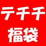 テチチ Te chichi 福袋2021の中身ネタバレと通販予約先と実店舗初売り情報