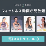 【LEAN BODY(リーンボディ)】フィットネス動画をいつでもどこでも見放題