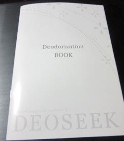 デオシーク小冊子01