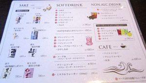 わかうら食堂28・メニュー1