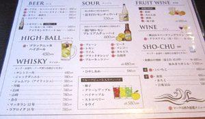 わかうら食堂29・メニュー2