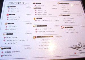 わかうら食堂30・メニュー3