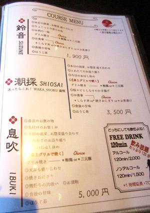 わかうら食堂31・メニュー4
