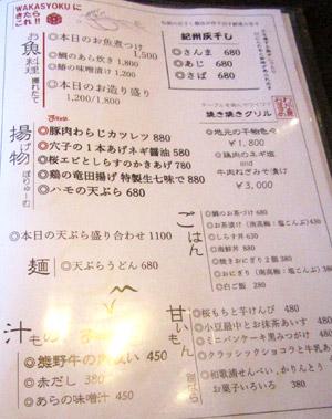 わかうら食堂34・メニュー7