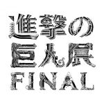進撃の巨人展 FINAL 2019(東京・大阪)のチケット、グッズ、日程など概要と口コミ。