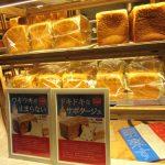 「明日が楽しみすぎて」食パンの感想・口コミ・予約方法は?
