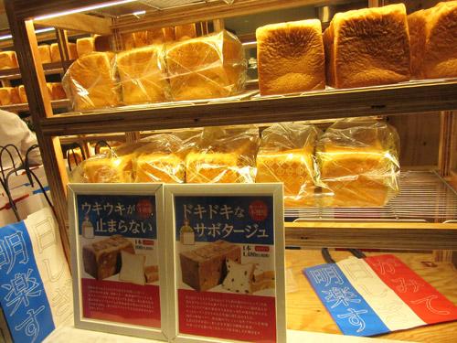 明日が楽しみすぎての食パン01