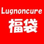 ルノンキュール(Lugnoncure)福袋2020の中身ネタバレと通販予約先と実店舗初売り情報