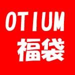 OTIUM(オティウム)福袋2020の中身ネタバレと通販予約先と実店舗初売り情報
