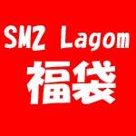 SM2 ラーゴム(SM2 Lagom)福袋2020の中身ネタバレと通販予約先と実店舗初売り情報