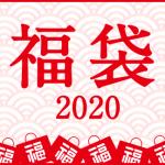 【福袋2020】予約開始が12月19日より前にスタートした福袋