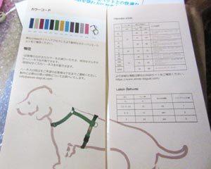 犬用ハーネス02
