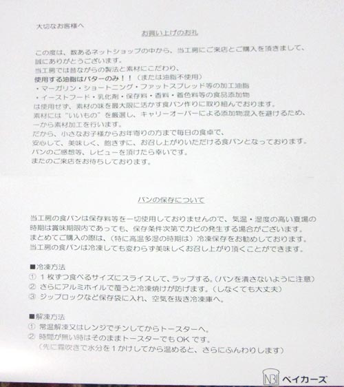 NBIベイカーズ食パン03