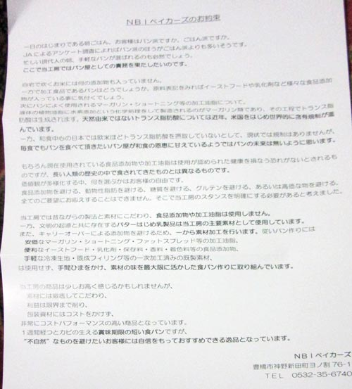 NBIベイカーズ食パン04