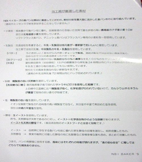 NBIベイカーズ食パン05