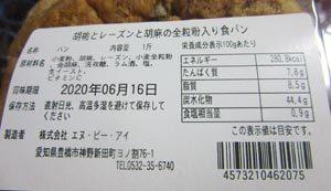 NBIベイカーズ食パン09