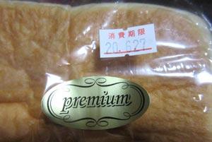 panya芦屋の食パン03