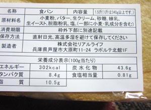 panya芦屋の食パン04
