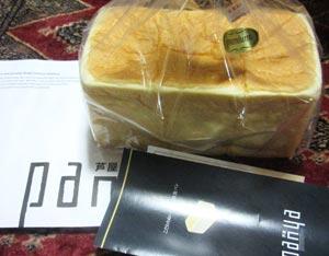 panya芦屋の食パン05
