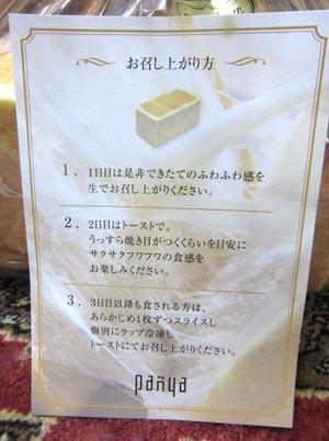panya芦屋の食パン08