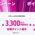 楽天スマホのキャンペーン(1年無料・1円端末・ポイント還元)が凄すぎるので申し込んでみました。Rakuten UN-LIMIT