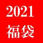 【福袋2021】人気、当たりブランドは?予約日程・通販先 一覧