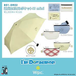 ドラえもん Wpc.日傘-02