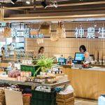 神農生活 日本1号店があべのハルカスにオープン!通販は?